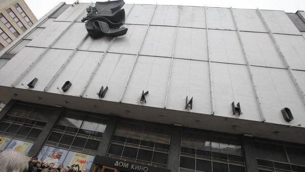 Доме кино, где проходило заседание Союза кинематографистов РФ