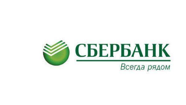 Логотип Сбербанка России. Архив