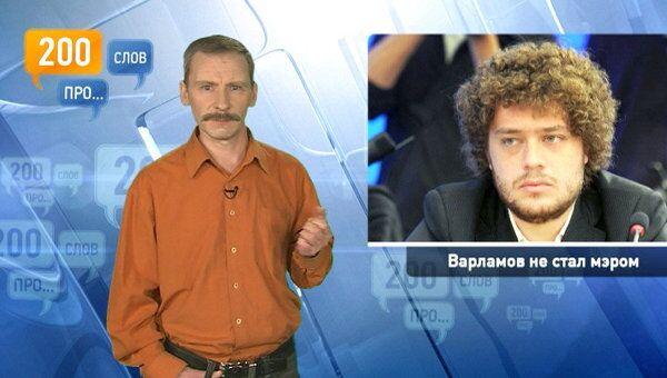 200 слов про то, как блогер Варламов не стал мэром