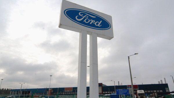 Завод Форд во Всеволожске. Архив