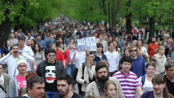Акция протеста. Архив