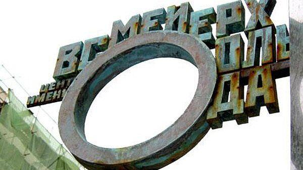 Театрально-культурный центр имени Вс. Мейерхольда, архивное фото