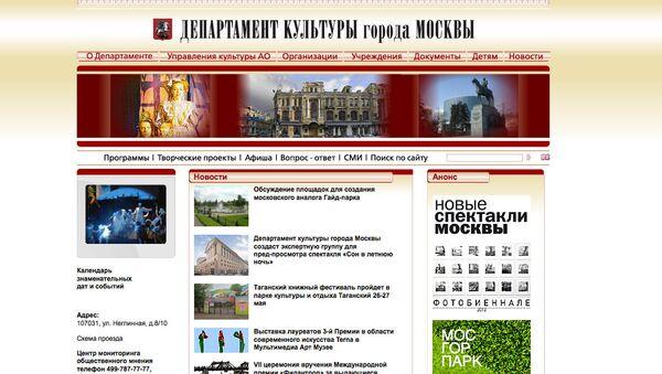 Скриншот сайта Департамента культуры города Москвы