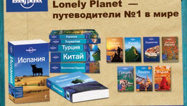 Логотип путеводители Lonely Planet