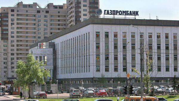 Здание головного офиса Газпромбанка. Архив