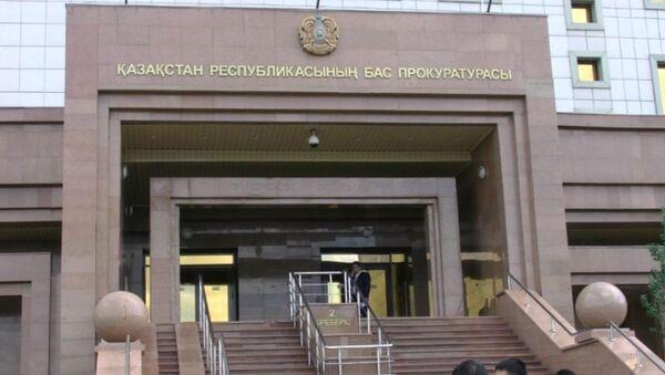Здание прокуратуры Казахстана. Архивное фото