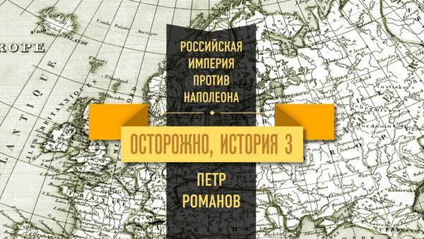 Итог генерального сражения: с потерею Москвы не потеряна Россия