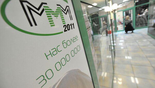 Офис МММ 2011, архивное фрто