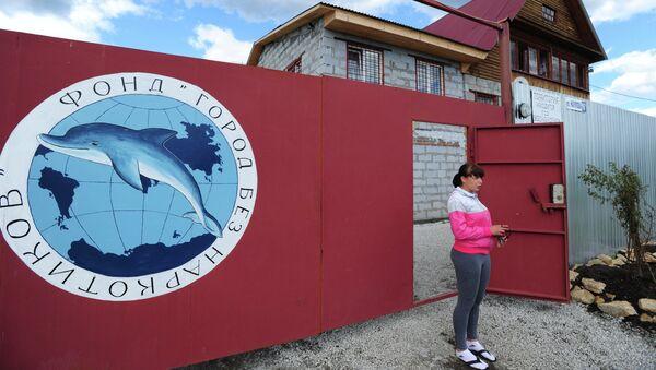 Женский реабилитационный центр фонда «Город без наркотиков»