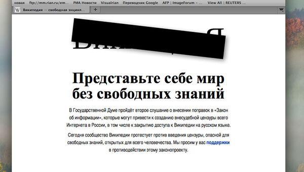 Скриншоп русскоязычного раздела интернет-энциклопедии Wikipedia