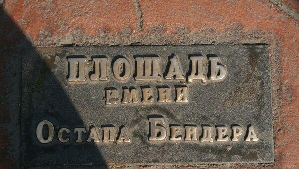Площадь имени Остапа Бендера