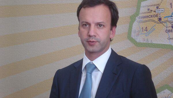 Зам. председателя правительства РФ Аркадий Дворкович