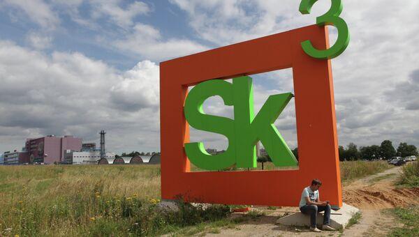 Логотип инновационного центра Сколково в Московской области