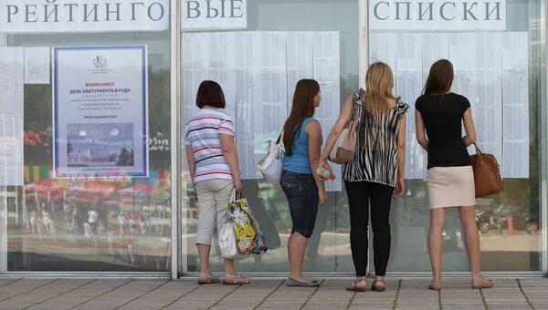Российские ВУЗы представили списки зачисленных абитуриентов