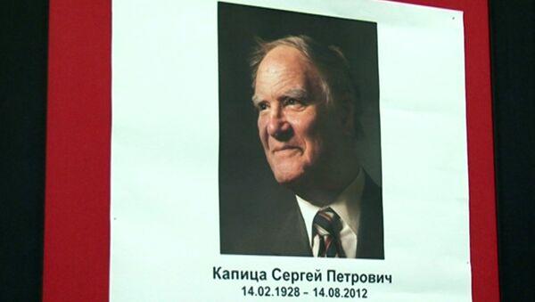 Прощание с Сергеем Капицей во Дворце культуры МГУ
