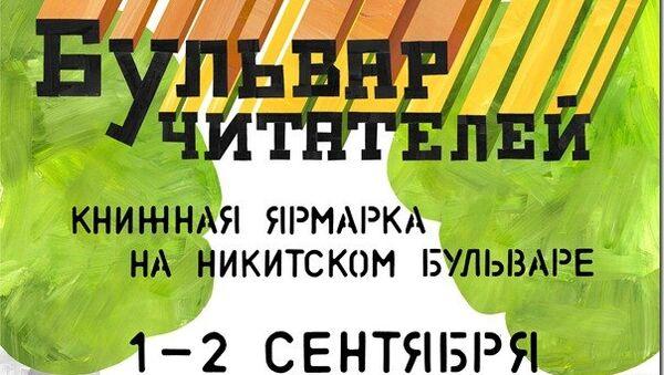 Книжная ярмарка Бульвар читателей на Никитском бульваре