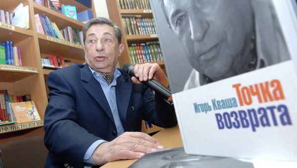 Народный артист России Игорь Кваша. Архив