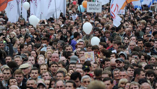 Участники митинга оппозиции в Москве. Архивное фото