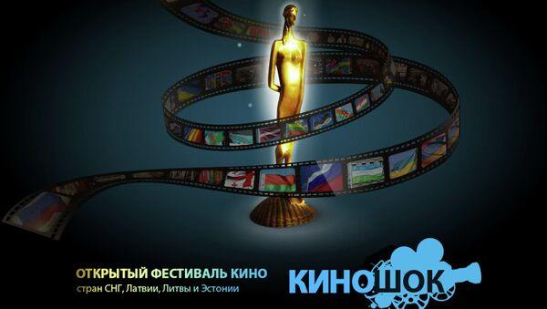 Открытый фестиваль кино стран СНГ и Балтии Киношок. Архивное фото
