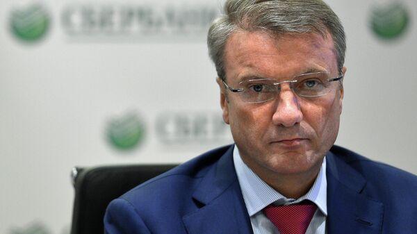 Президент, председатель правления Сбербанка Герман Греф. Архив