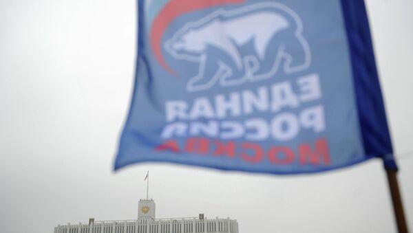 Флаг с логотипом московского отделения политической партии Единая Россия