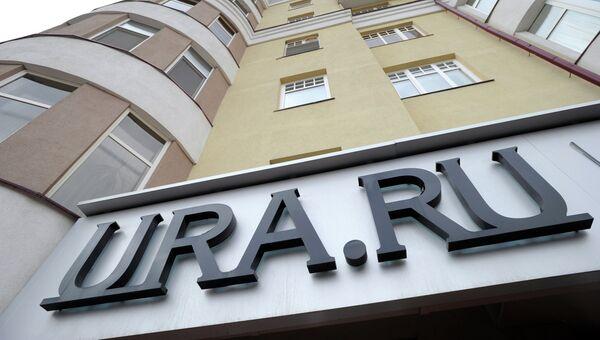 Информационное агентство URA.Ru в Екатеринбурге. Архивное фото