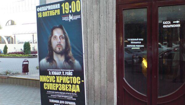 Афиша рок-оперы Иисус Христос – суперзвезда