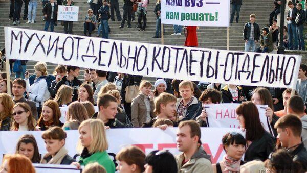 Студенческий протест в Тамбове