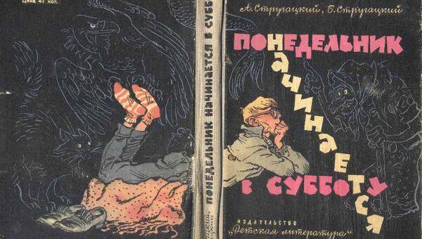 Обложка книги братьев Стругацких Понедельник начинается в субботу