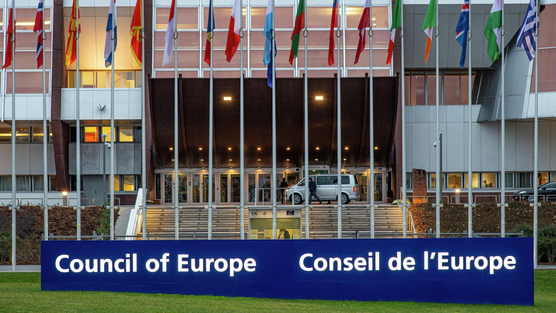 Главное здание Совета Европы в Страсбурге - РИА Новости, 1920, 23.09.2021