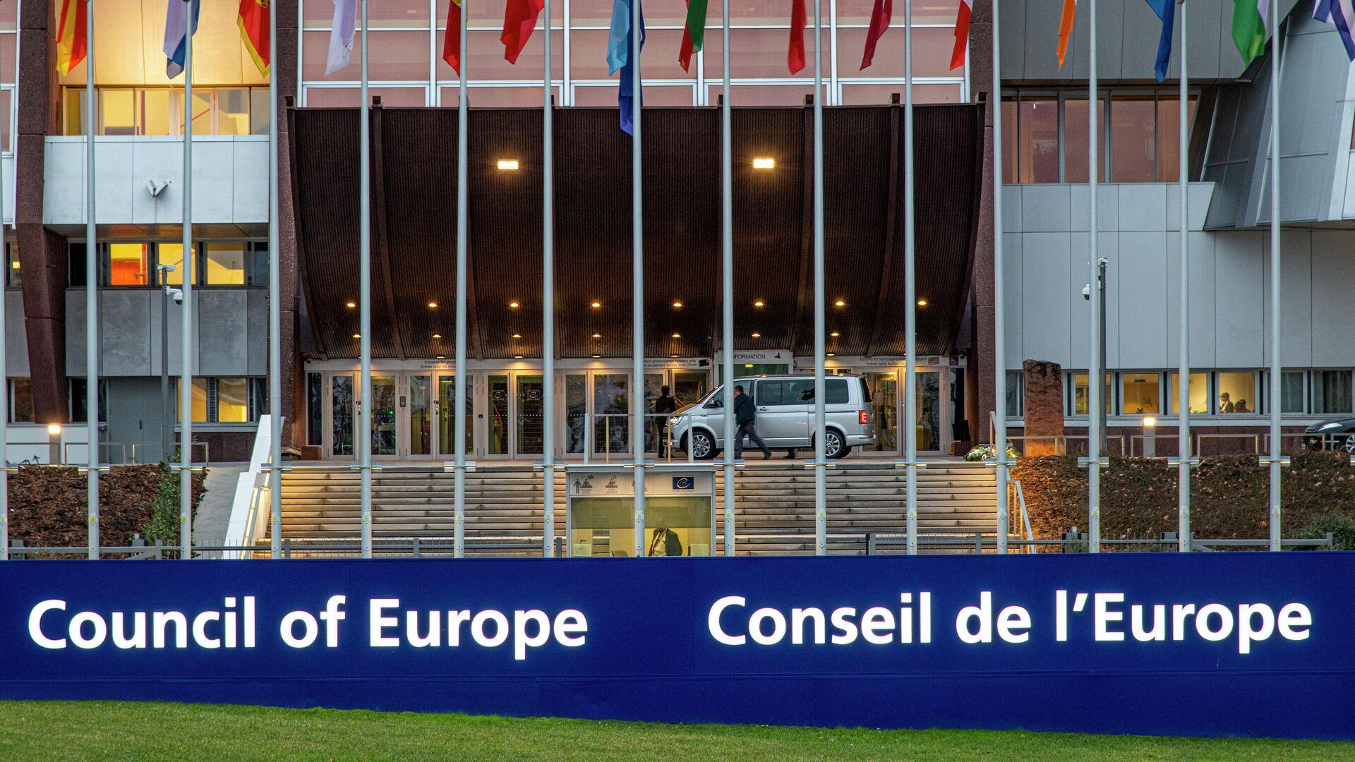 Главное здание Совета Европы в Страсбурге - РИА Новости, 1920, 29.09.2021