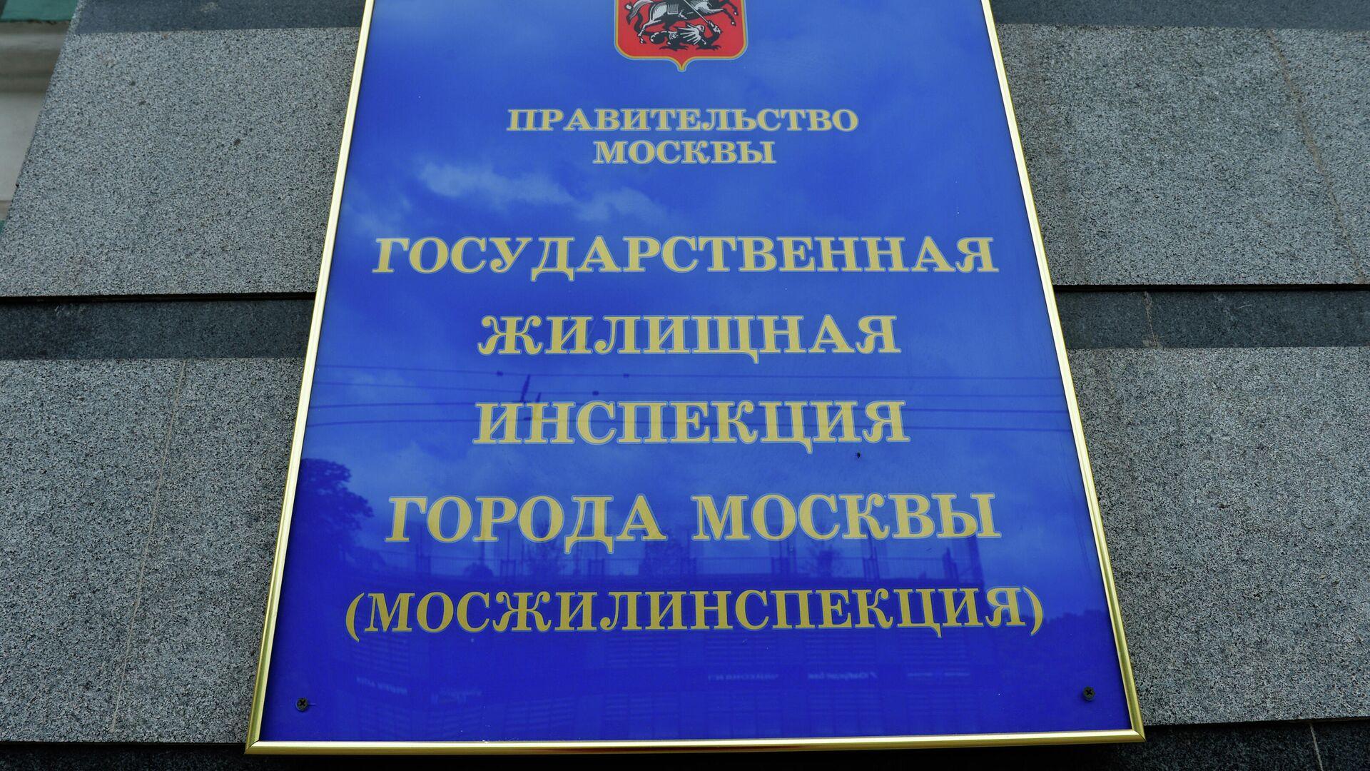 Табличка на здании Государственной жилищной инспекции города Москвы (Мосжилинспекции) - РИА Новости, 1920, 13.07.2020