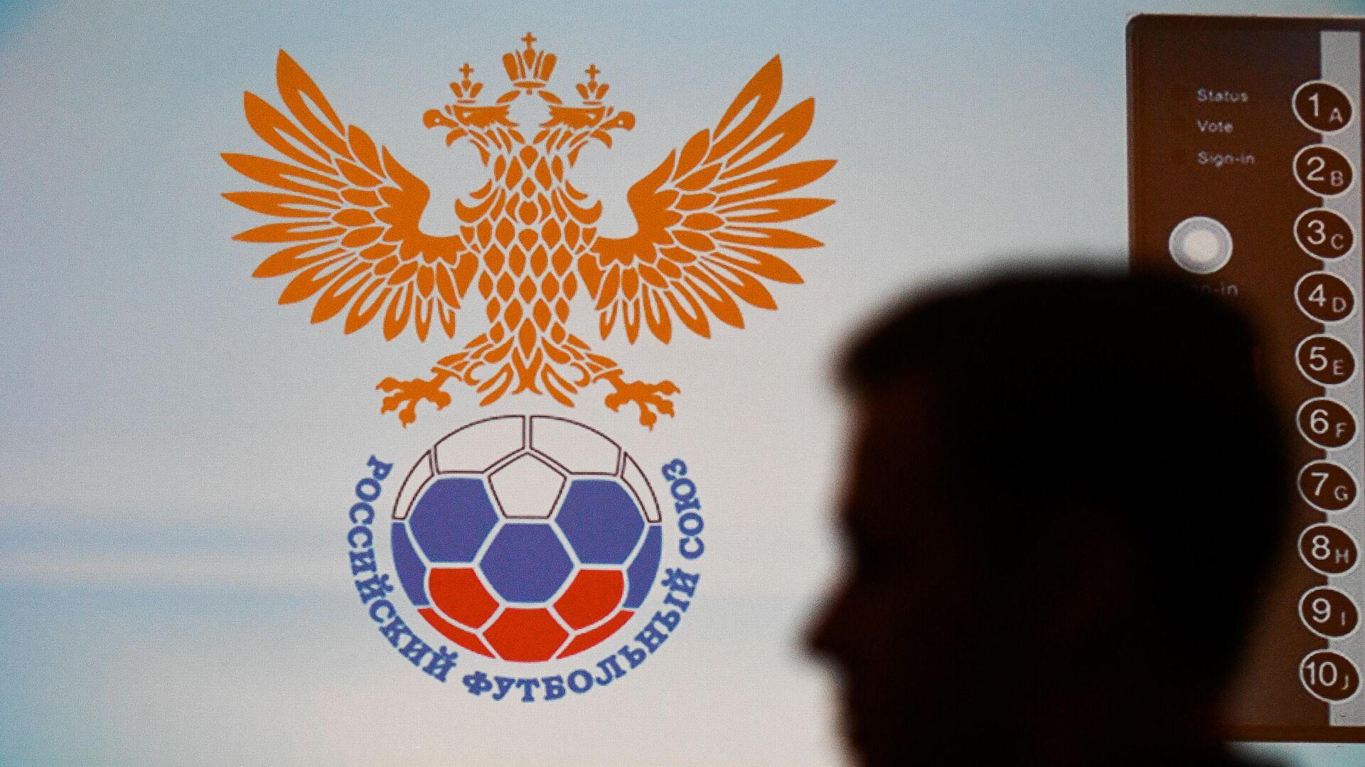 Логотип РФС - РИА Новости, 1920, 01.10.2020