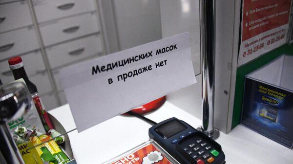 Объявление об отсутствии в продаже медицинских масок в аптеке