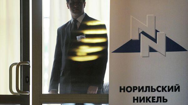 Собрание акционеров Норникель. Архивное фото