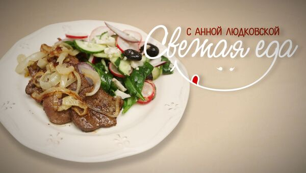 Печенка по-венециански с овощным салатом: просто и элегантно