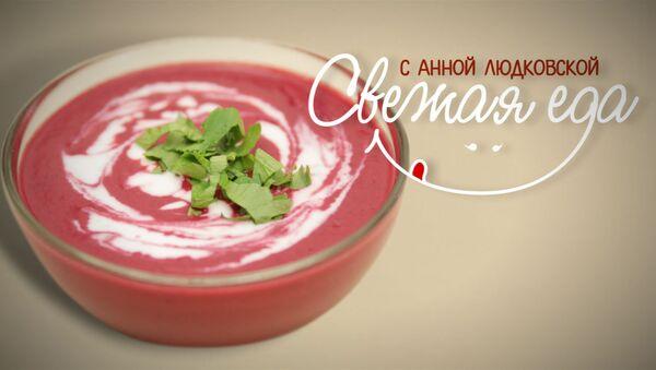 Идеальный рецепт для летнего обеда: холодный суп-пюре из свеклы