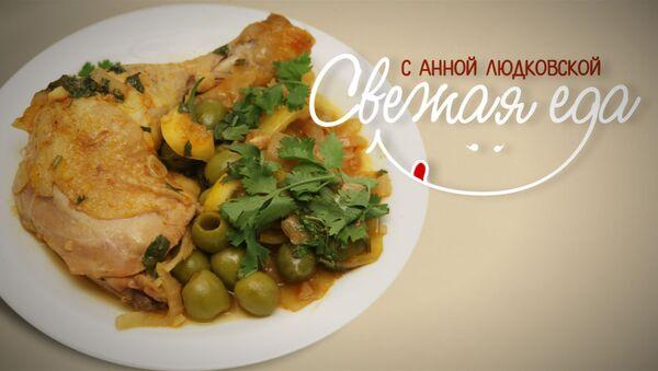 Кулинарный хит Марокко: курица с зелеными оливками и лимоном