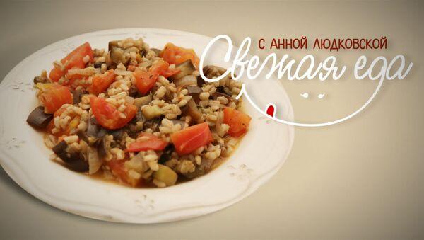 Перловка снова в моде: рецепт ароматного рагу с томатами и баклажанами