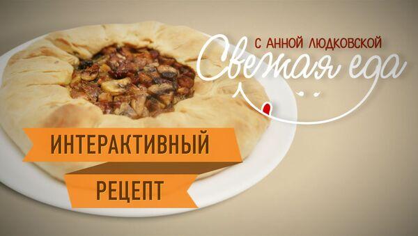 Пирог с ароматом леса: готовим из грибов и свежей зелени