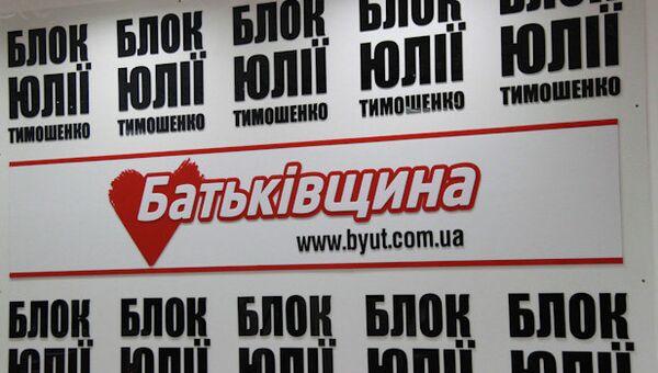 Логотип партии Батькивщина