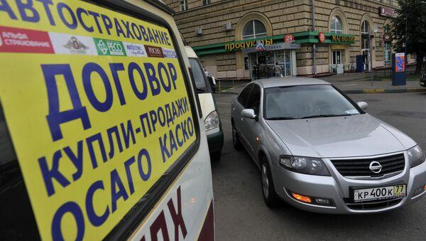Пункты страхования автомобилей в Москве