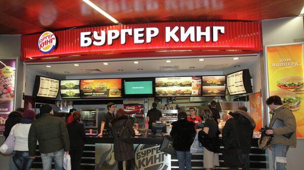 Ресторан Burger King в торговом центре