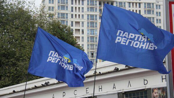 Флаги Партии регионов Украины