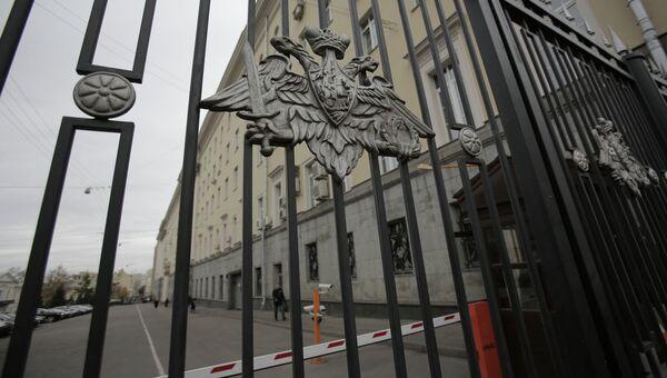 Административное здание на улице Знаменка в центре Москвы, принадлежащее Министерству обороны РФ