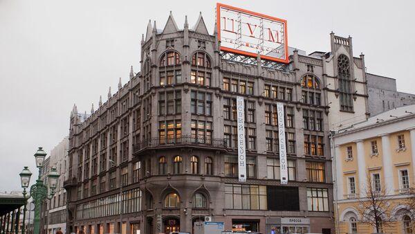 Здание ЦУМа в Москве
