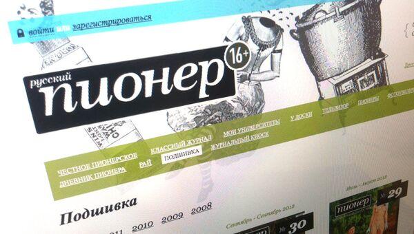 Страница сайта журнала Русский пионер