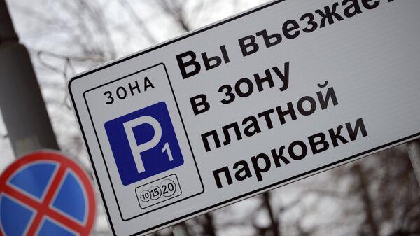 Дорожный знак, предупреждающий о въезде в зону платной парковки. Архивное фото