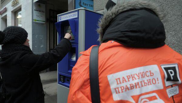 Открытие платных парковок в центре Москвы. Архивное фото