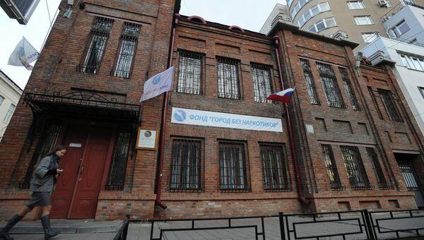 Фонд Город без наркотиков в Екатеринбурге, архивное фото